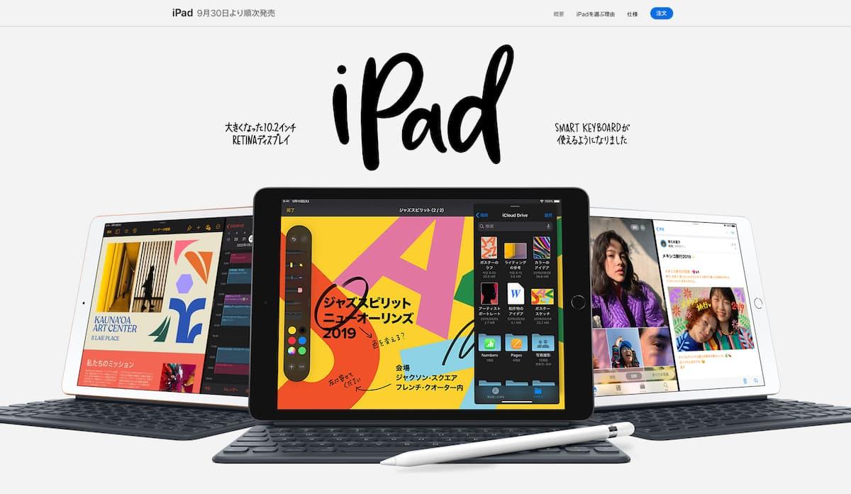 新iPadといってもスペック的には全然進化していないんですよね。