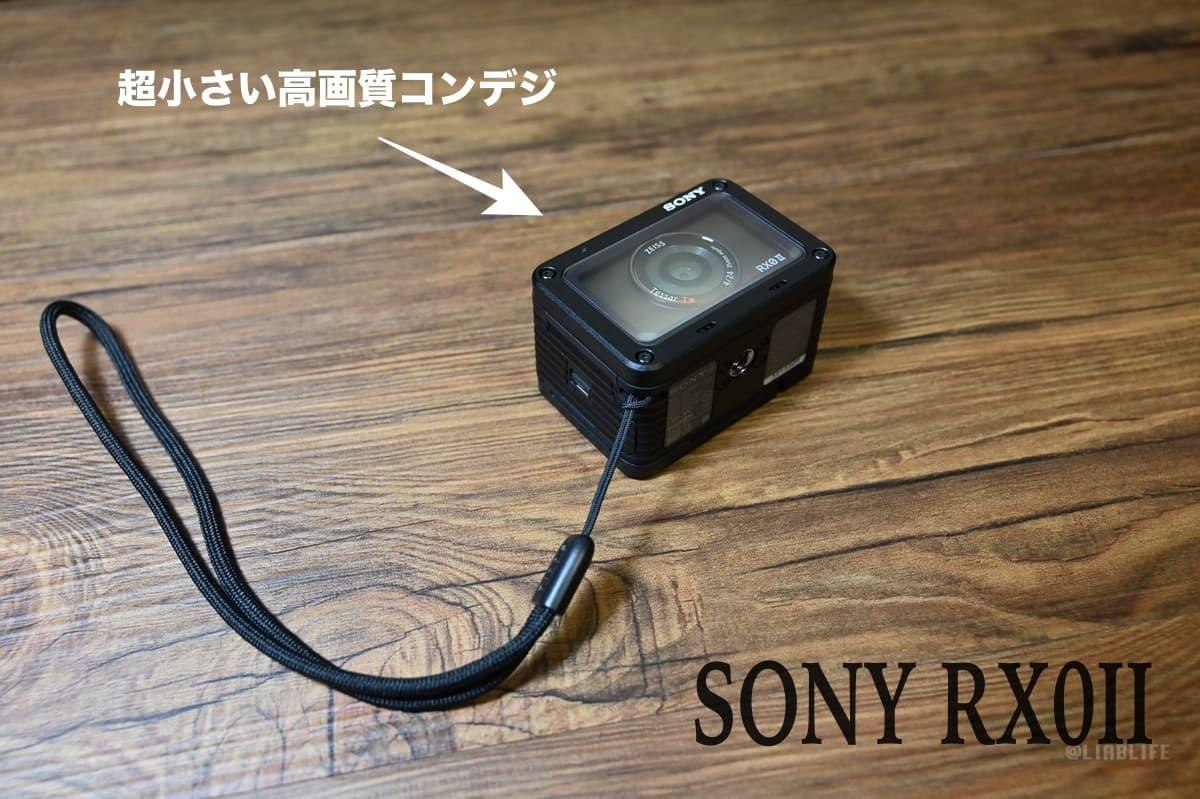 【レビュー】携帯性超最優先で「SONY RX0Ⅱ」を購入した結果...【作例多数】