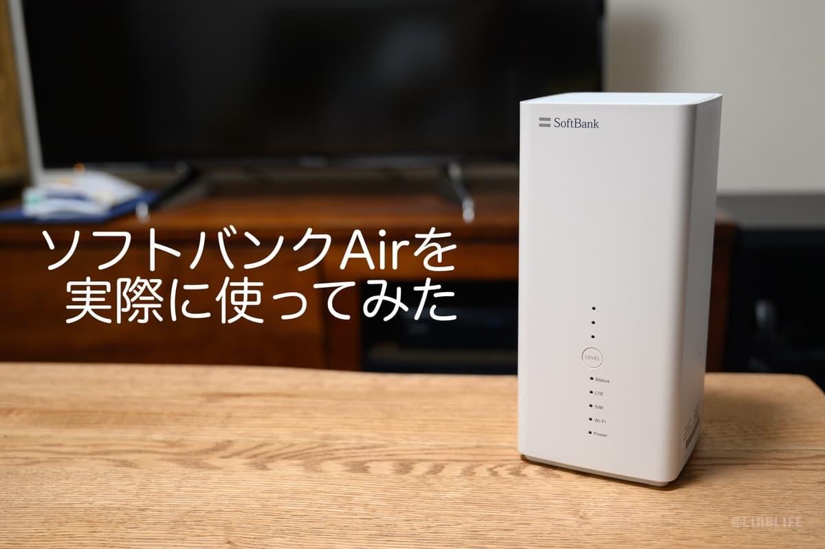 家庭用WIFI「ソフトバンク Air」を使って速度計測してみたけど、これはちょっと...