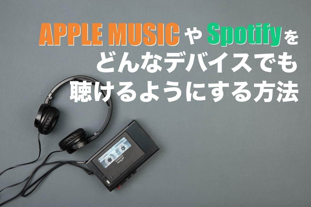 APPLE MUSICやSpotifyを聴けるようにする方法
