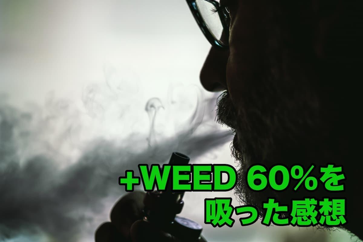 【レビュー】+WEEDの高濃度CBD「CBDフルスペクトラム」/ 高濃度60%を試してみた結果...