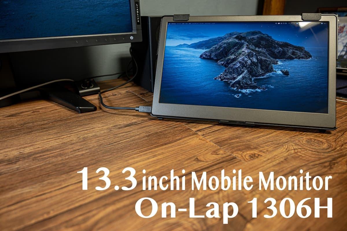 【レビュー】モバイルモニター『On-Lap 1306H』