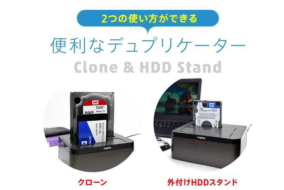 デュプリケーター、HDDスタンド、どちらの使用用途でもOK