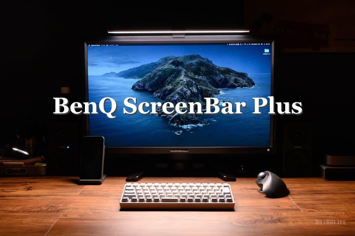 【BenQ ScreenBar Plus レビュー】色温度&輝度調整可能なクリップライト