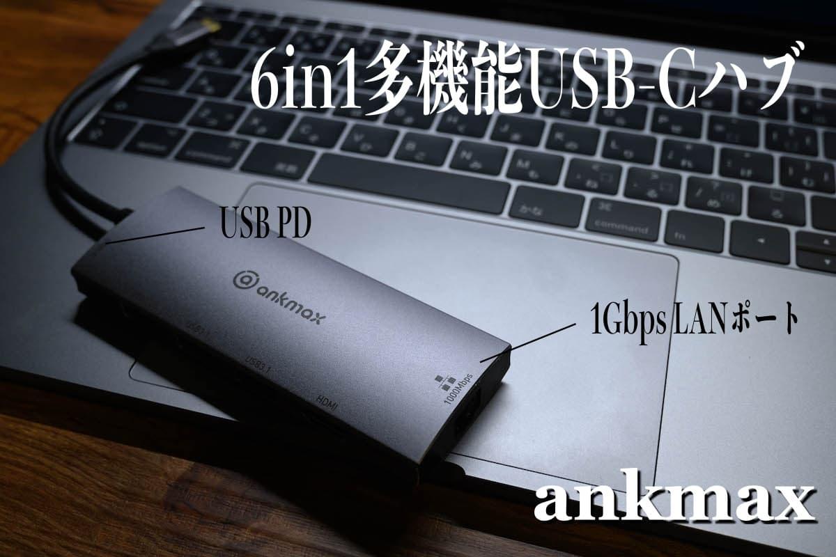 ankmax 6in1多機能USB-Cハブ レビュー