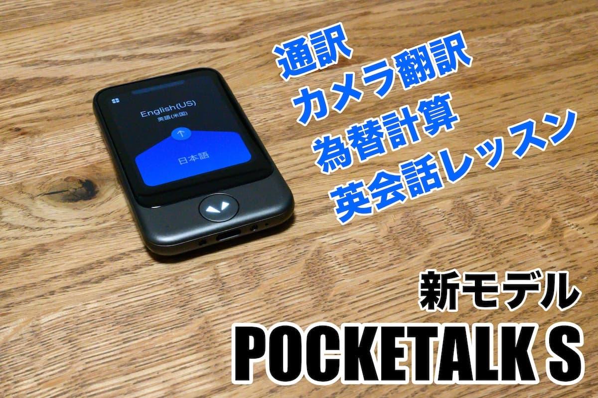 【通訳&カメラ翻訳】新モデル「ポケトーク S」を徹底解説