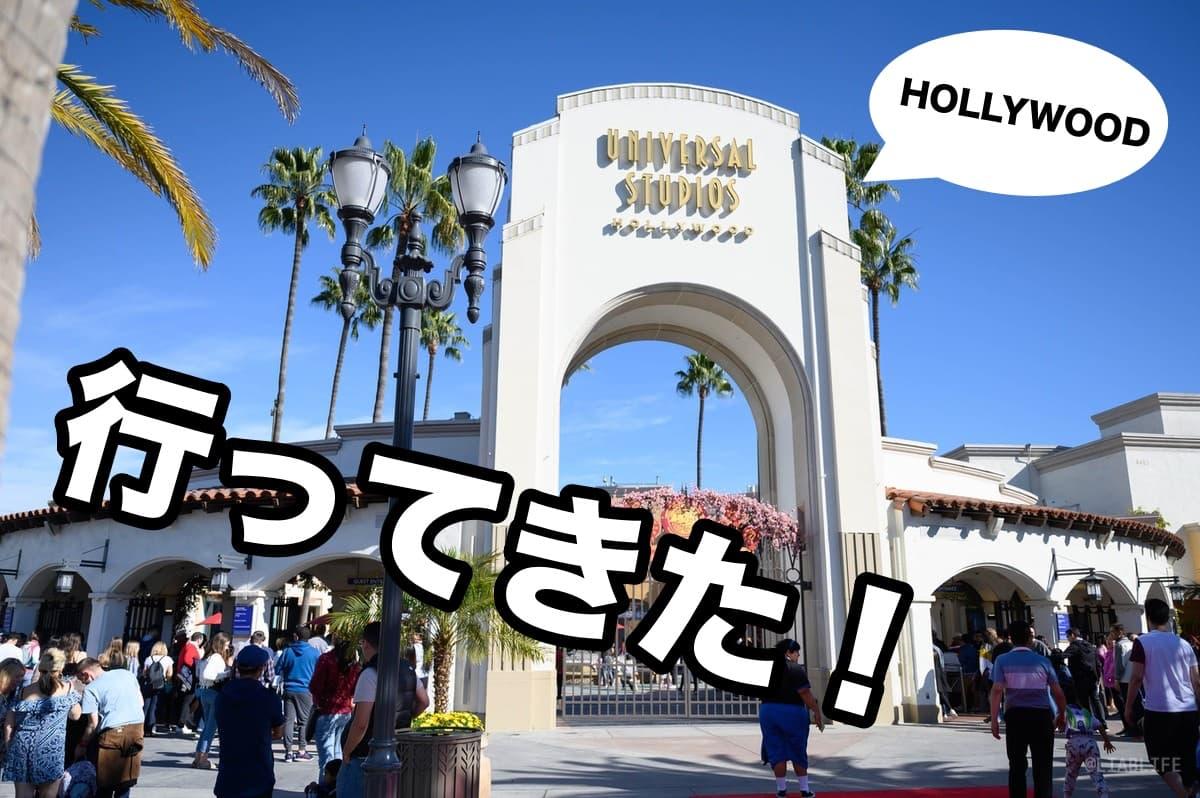 【ユニバーサルスタジオハリウッド】ウォーキングデッドやワイスピ、パーク内を写真付きでレポート!