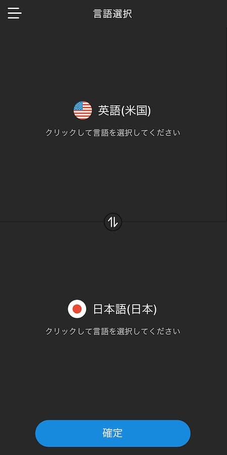 使用したい言語を選んで「確定」をクリック。もちろん後から変更も可能です。