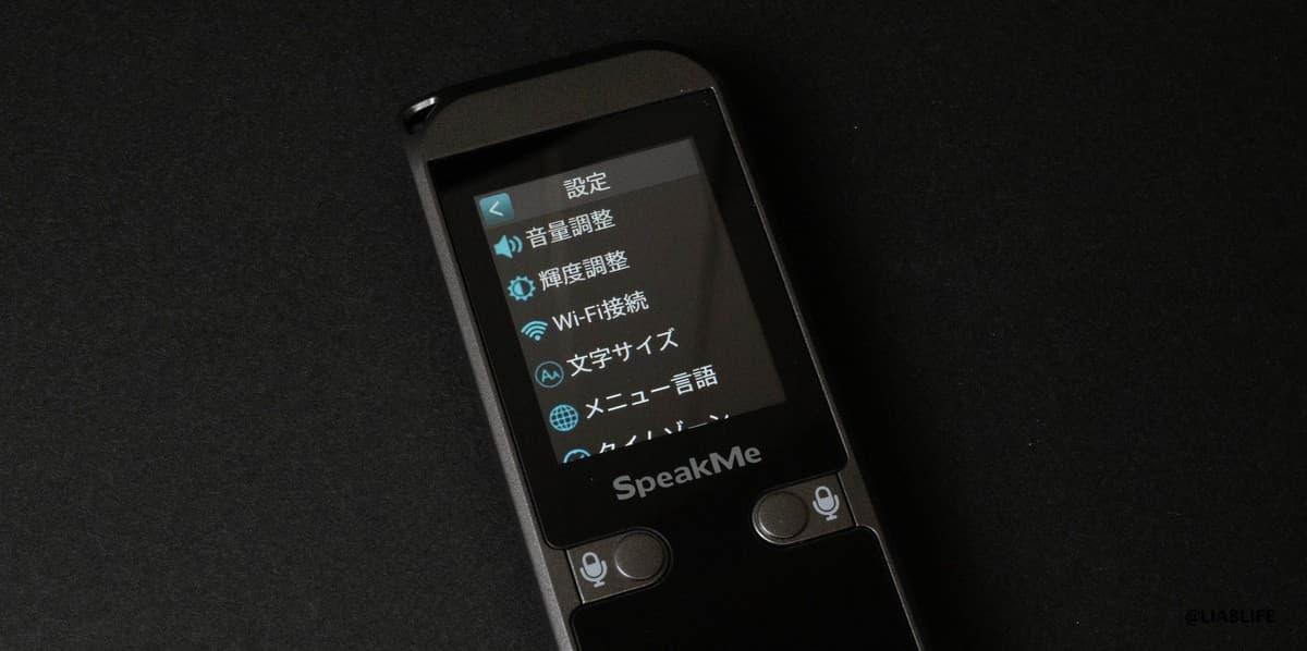 設定メニューは右サイドにあるボタンを押すと出てきます。