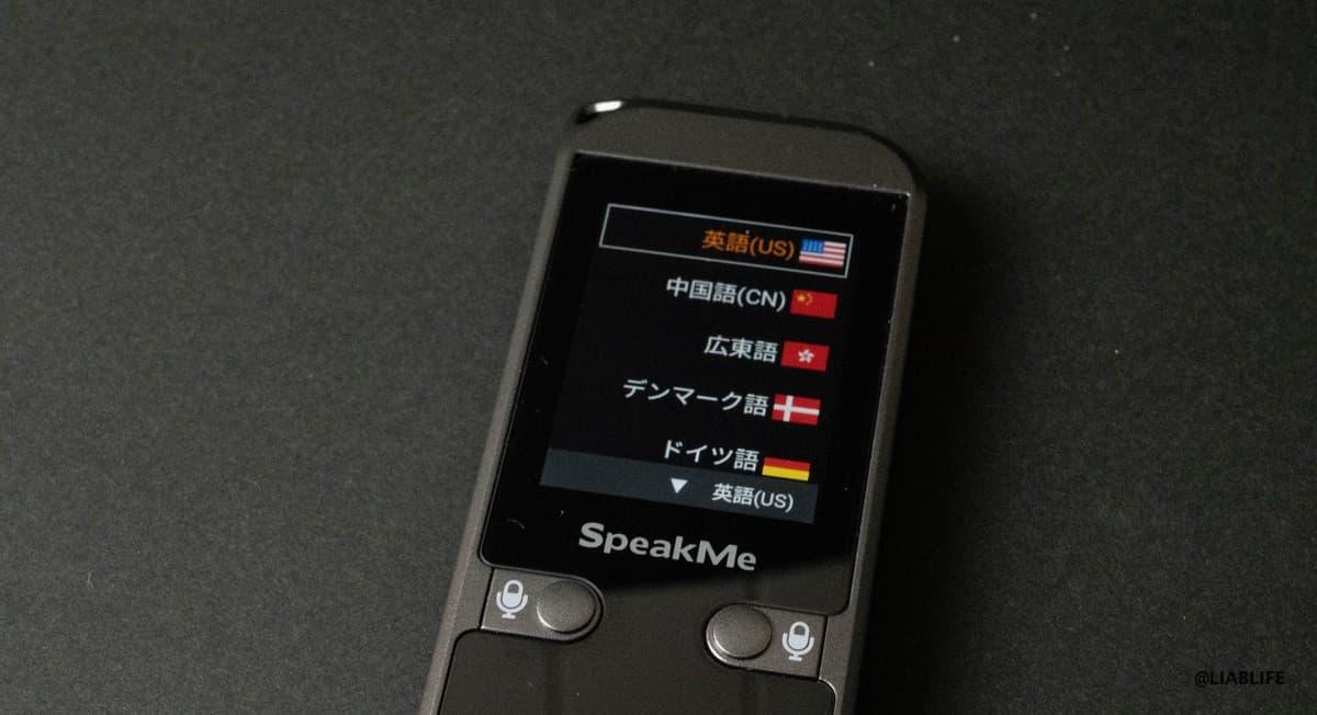 ディスプレイの言語の部分をタッチすると、このように言葉を選択できる画面にいきます