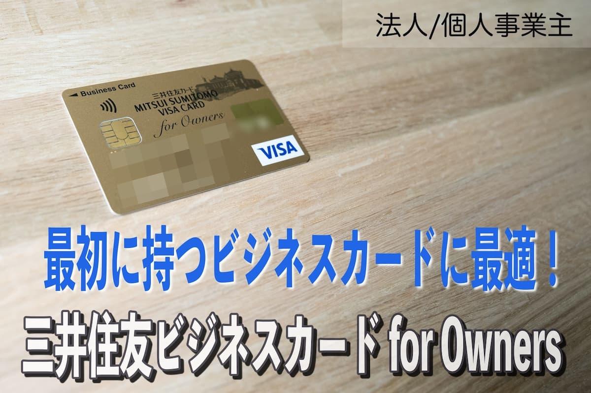 【個人口座でOK】「三井住友ビジネスカード for Owners」は法人代表、個人事業主がはじめに持つビジネスカードに最適かも