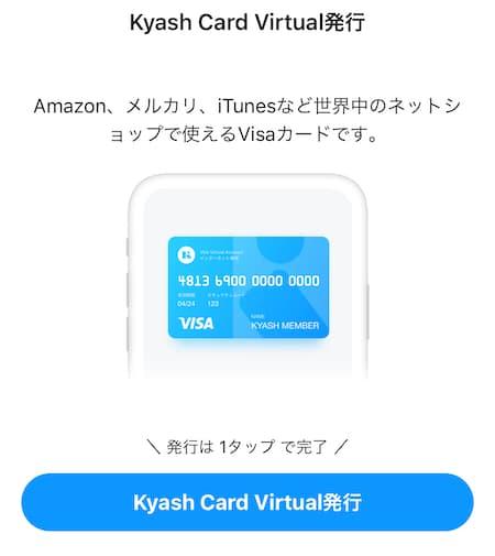 Kyashのアカウント登録の仕方