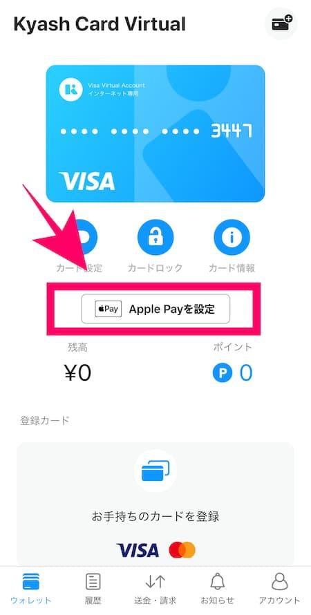 アプリのメイン画面のここからも登録できます。