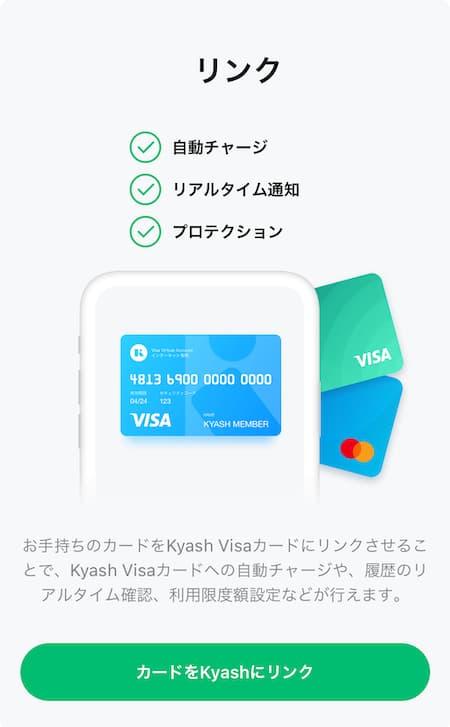 クレジットカードを登録してKyashにリンクさせ、使いたい分だけチャージするだけ