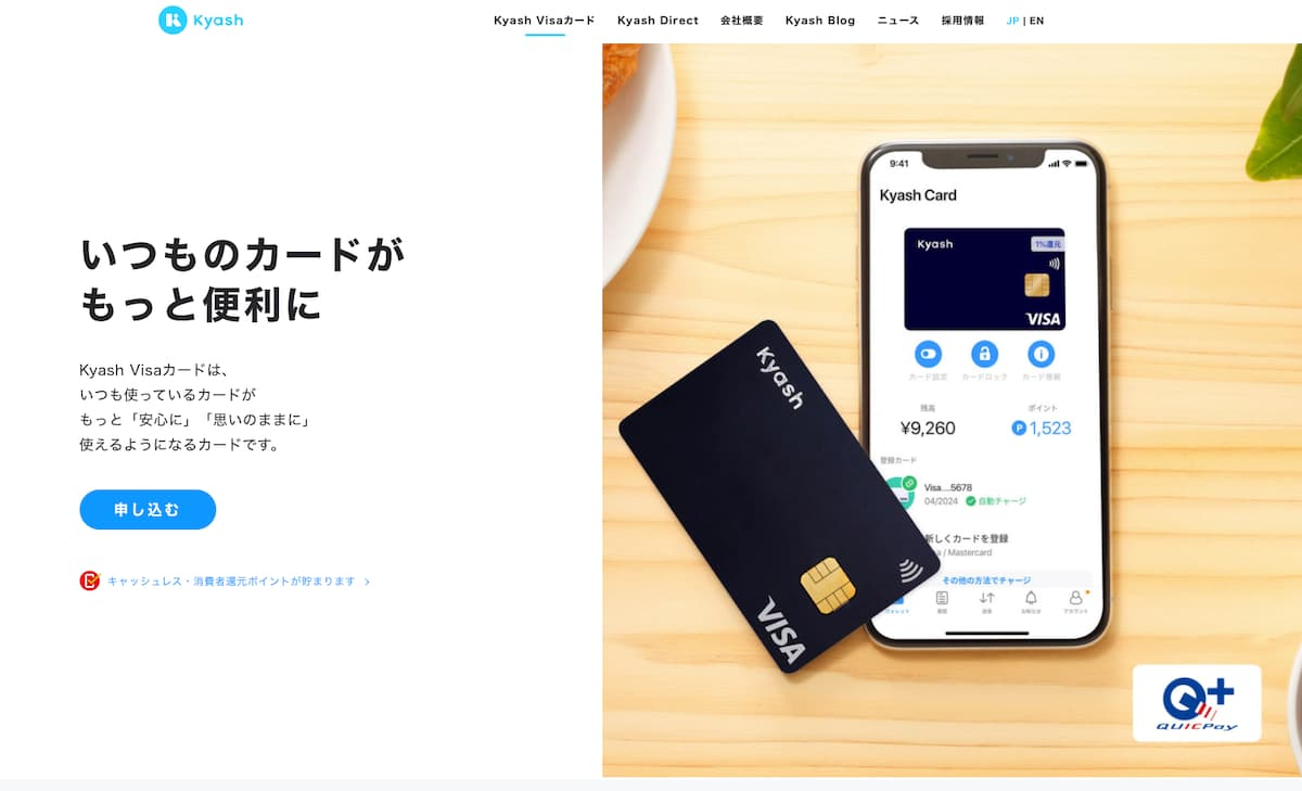「Kyash」が「Apple Pay」に対応したということで、今さらながら導入しました