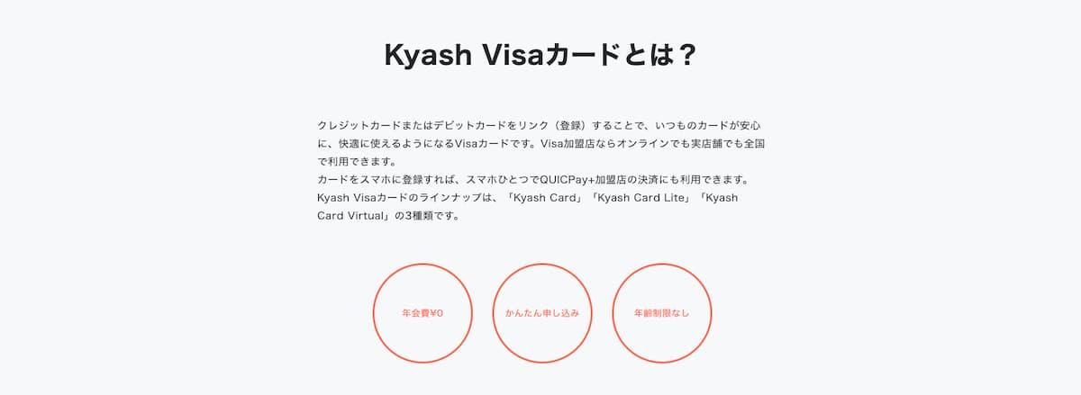 「Kyash」について解説