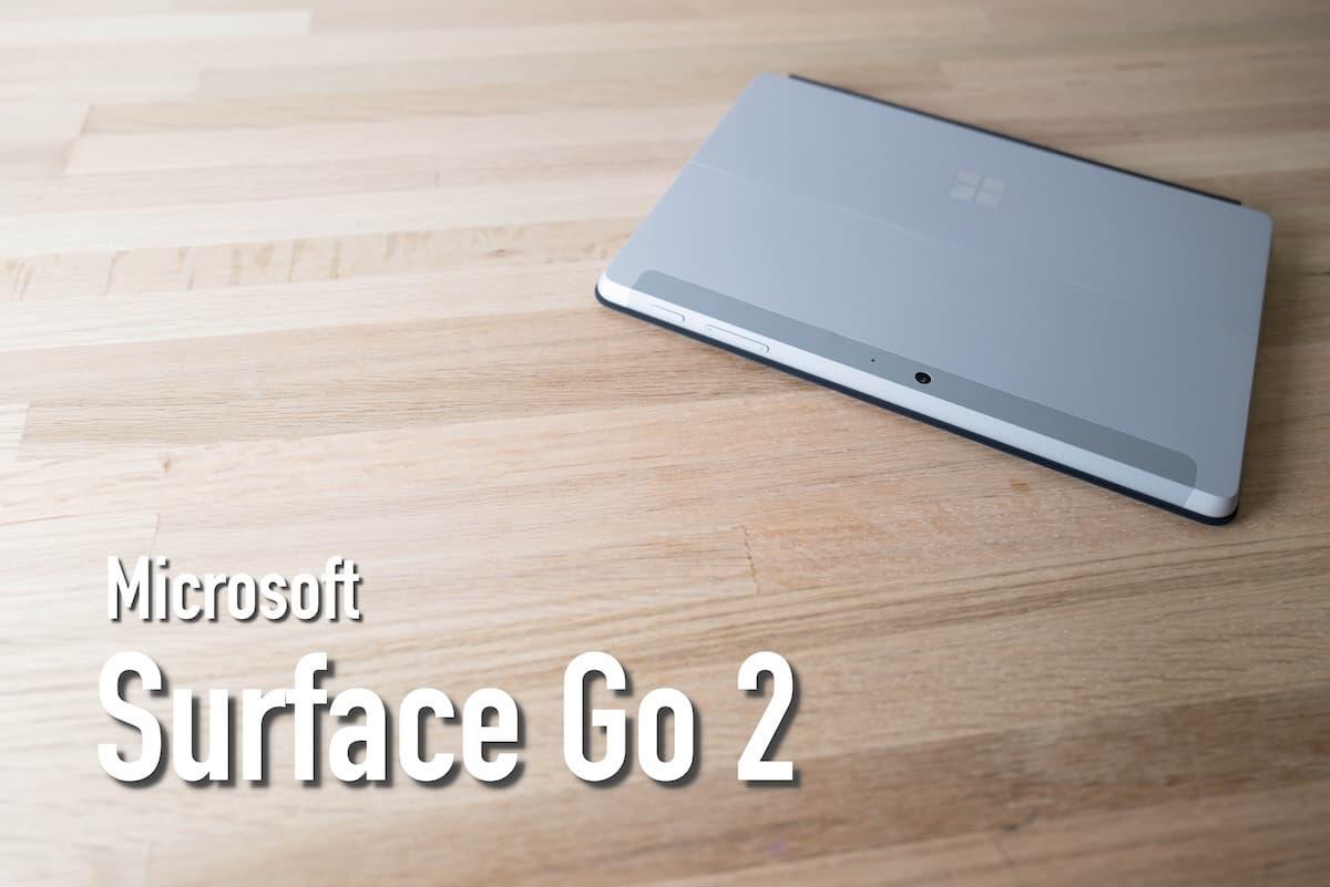 【レビュー】Surface Go 2(WIFIモデル)を買ったけど、はっきり言ってイマイチ
