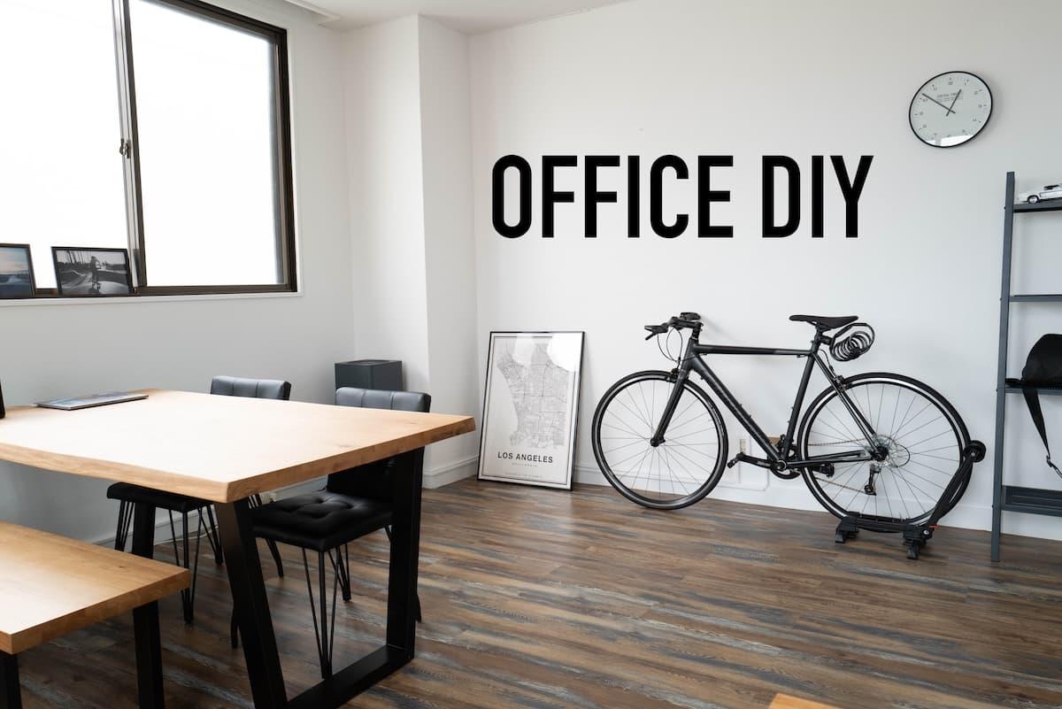 【OFFICE DIY】フロアタイルに貼り替えたら、あっという間に西海岸風
