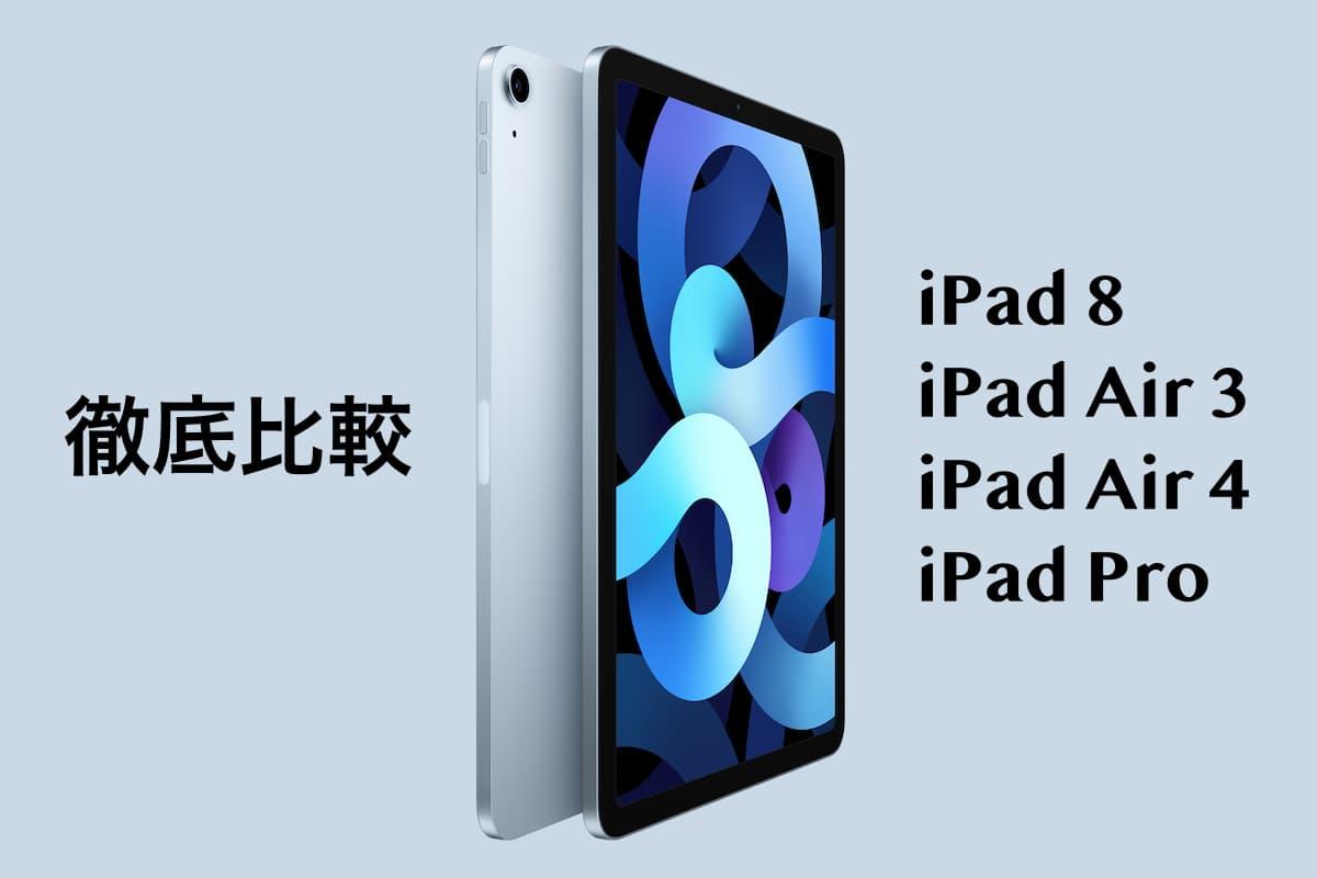 iPad 8 iPad Air 3 iPad Air 4 iPad Pro 比較