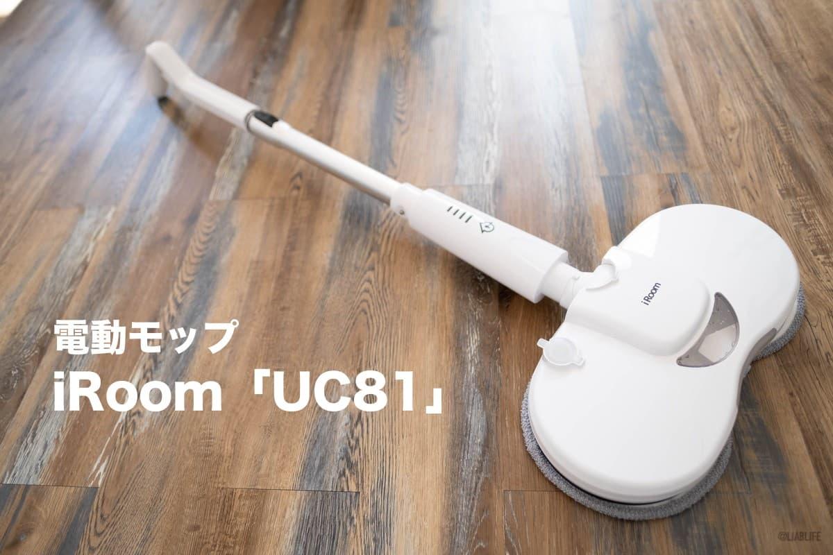 【レビュー】iRoom 電動モップ「UC81」