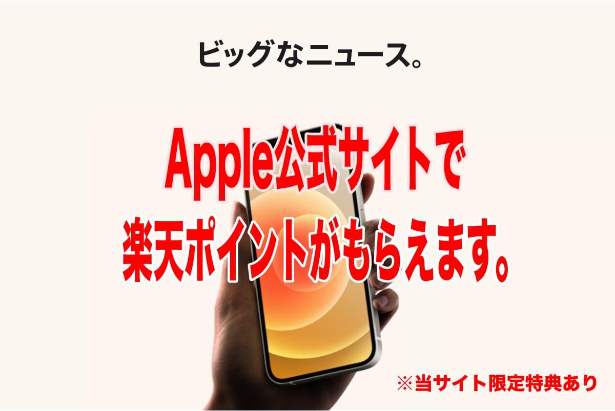 【レア情報】Apple公式サイトやNIKE公式ストアで買い物する時に、楽天ポイントが貯まる方法