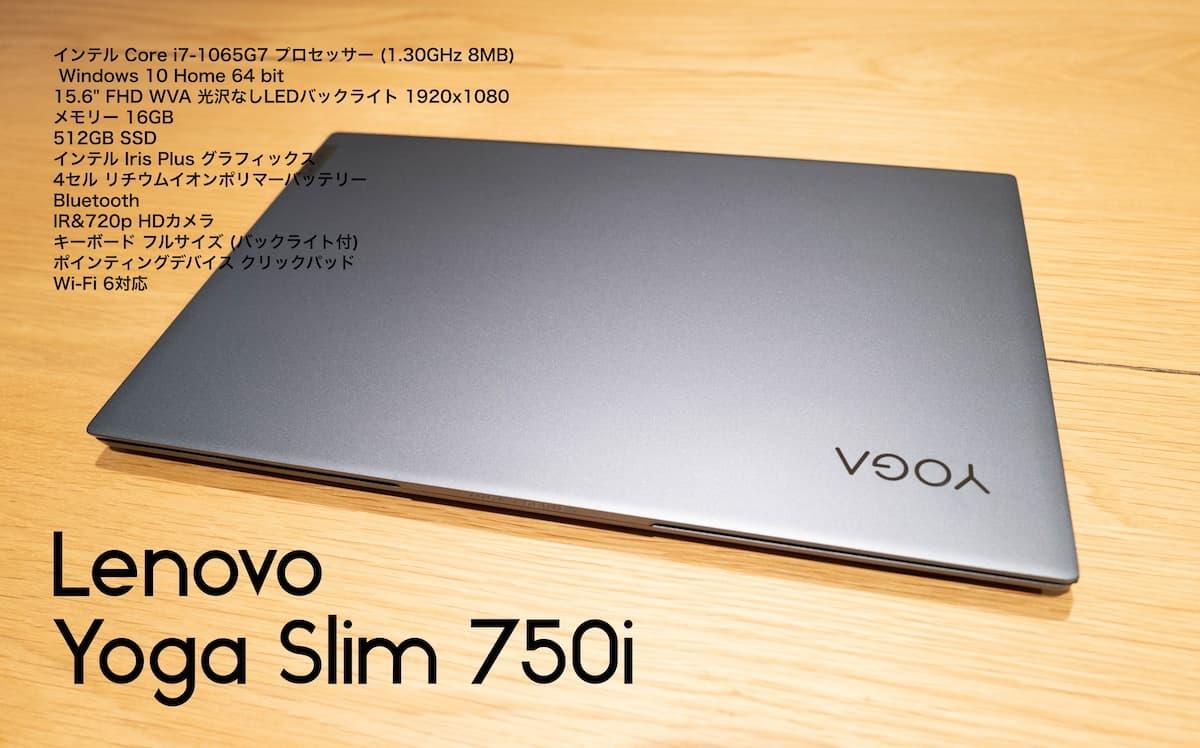 【レビュー】Lenovo Yoga Slim 750i