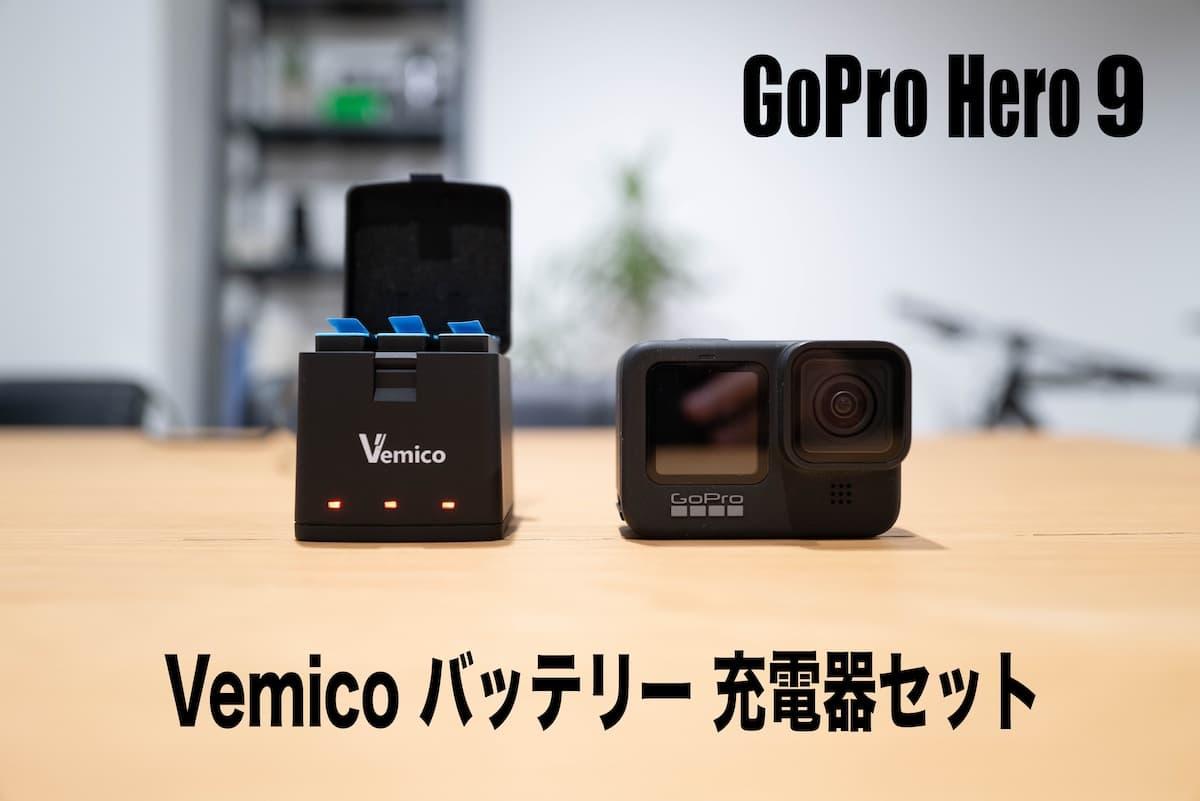 Vemico GoPro Hero 9 バッテリー 充電器セット