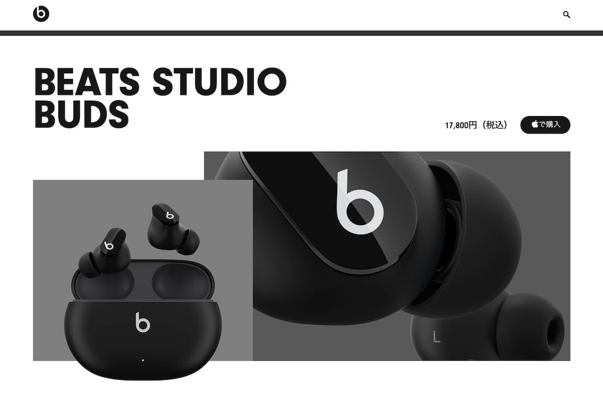 「Beats Studio Buds」速攻レビュー